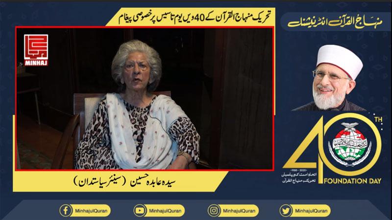 Message of Senior politician Syeda Abida Hussain on 40th foundation day of Minhaj-ul-Quran