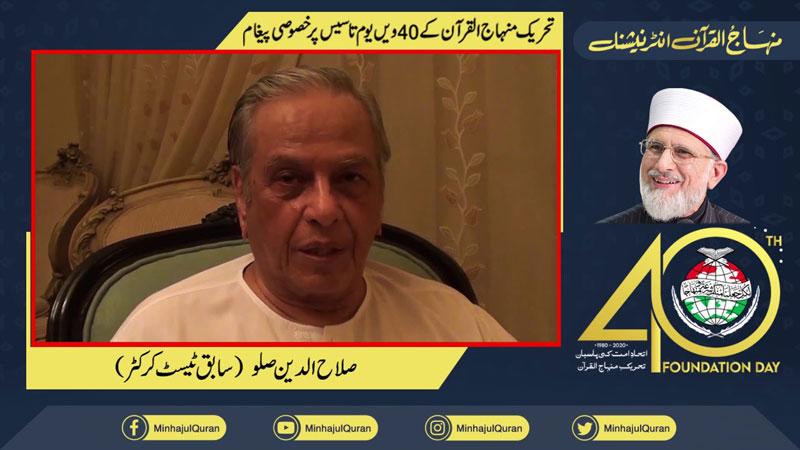 Message of Salahuddin Sallu (former Test cricketer) on 40th foundation day of Minhaj-ul-Quran International