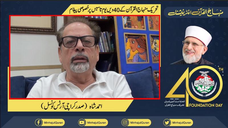 Message of Ahmad Shah (President Karachi Art Council) on 40th foundation day of Minhaj-ul-Quran