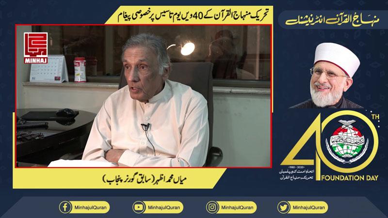 تحریک منہاج القرآن کے 40ویں یوم تاسیس کے موقع پر سابق گورنر پنجاب میاں محمد اظہر کا تہنیتی پیغام
