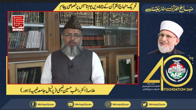 تحریک منہاج القرآن کے 40ویں یوم تاسیس کے موقع پر پرنسپل جامعہ نعیمیہ لاہور ڈاکٹر راغب حسین نعیمی کا پیغام