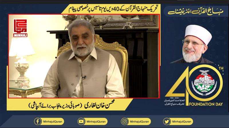صوبائی وزیر پنجاب برائے آبپاشی محسن خان لغاری کا تحریک منہاج القرآن کے 40ویں یوم تاسیس کے موقع پر پیغام