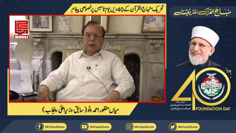 تحریک منہاج القرآن کے 40ویں یوم تاسیس کے موقع پر سابق وزیرِ اعلیٰ پنجاب میاں منظور احمد وٹو کا پیغام