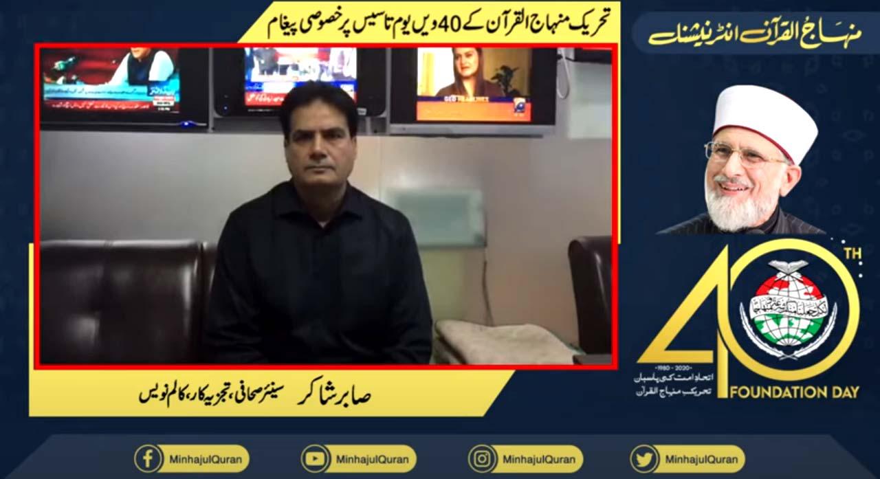 تحریک منہاج القرآن کے 40ویں یوم تاسیس کے موقع پر سنیئر صحافی و تجزیہ کار صابر شاکر کا پیغام