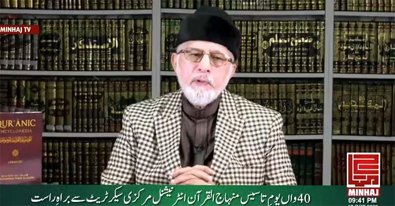 منہاج القرآن انٹرنیشنل کے 40ویں یومِ تاسیس پر شیخ الاسلام ڈاکٹر محمد طاہرالقادری کا خطاب