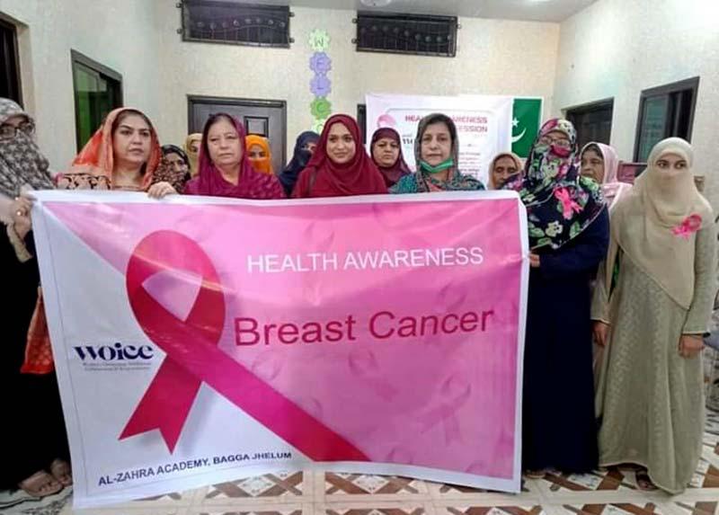 منہاج ویمن لیگ جہلم وائس کے زیراہتمام چھاتی کے سرطان سے آگاہی بارے نشست