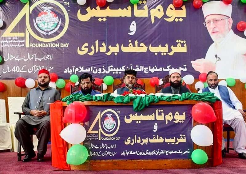 منہاج القرآن انٹرنیشنل کے 40ویں یومِ تاسیس پر اسلام آباد میں خصوصی تقریب
