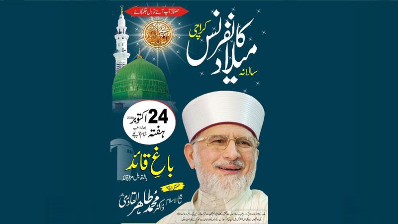 Karachi: Annual Milad Conference | Exclusive Speech Shaykh-ul-Islam Dr Muhammad Tahir-ul-Qadri