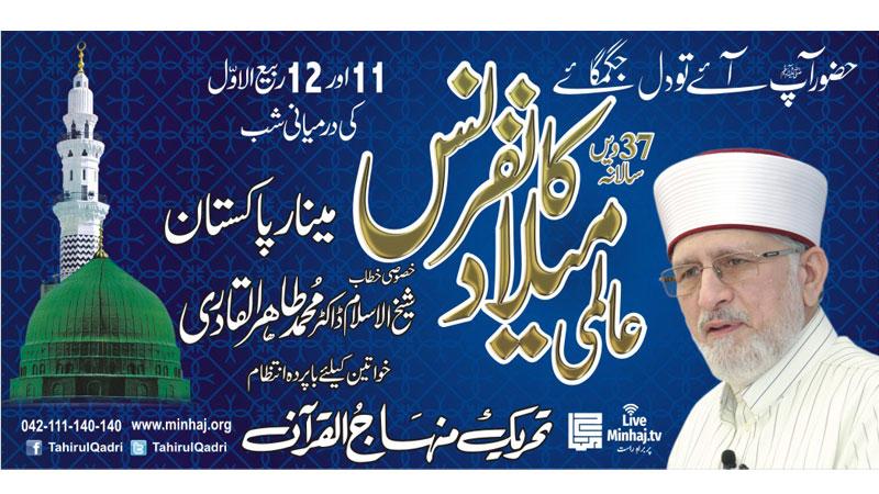 37ویں عالمی میلاد کانفرنس مینار پاکستان لاہور پر ہو گی، منہاج القرآن لاہور میزبانی کرے گا