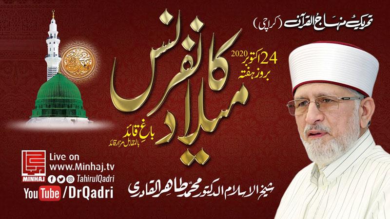 Shaykh-ul-Islam Dr Muhammad Tahir-ul-Qadri addresses Milad e Mustafa ﷺ Conference in Karachi