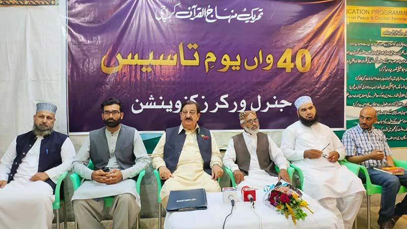 تحریک منہاج القرآن کراچی کے زیراہتمام 40ویں یومِ تاسیس کی تقریب