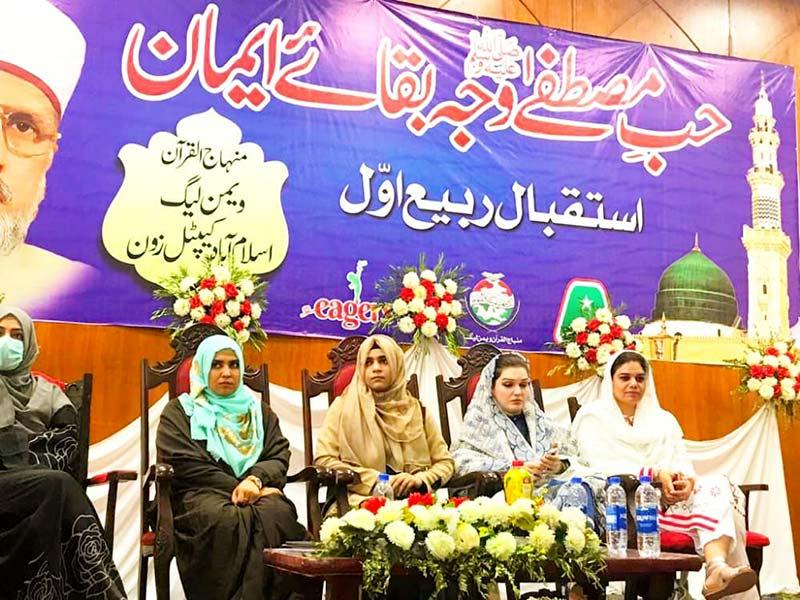 منہاج القرآن ویمن لیگ اسلام آباد کے زیراہتمام محفل میلاد