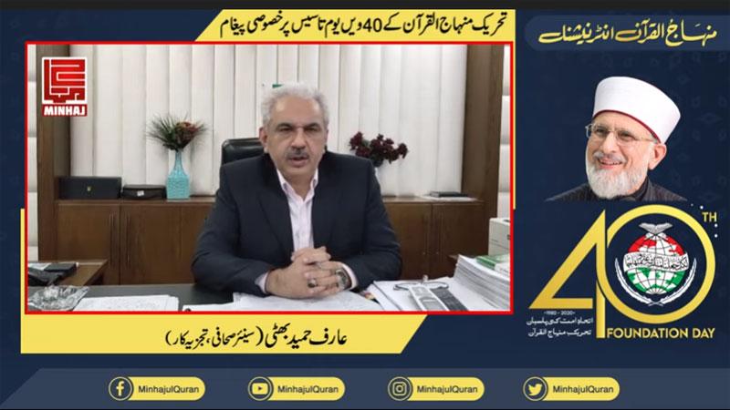 تحریک منہاج القرآن کے 40 ویں یوم تاسیس کے موقع پر سینئر صحافی و تجزیہ کار عارف حمید بھٹی کا پیغام