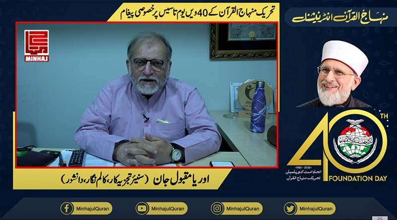 تحریک منہاج القرآن کے 40 ویں یوم تاسیس کے موقع پر سینئر صحافی و تجزیہ کار اوریا مقبول جان کا مبارکبادی پیغام