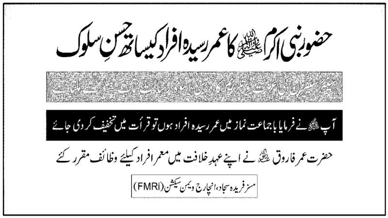 حضور نبی اکرم ﷺ کا عمر رسیدہ افراد کے ساتھ حسن سلوک