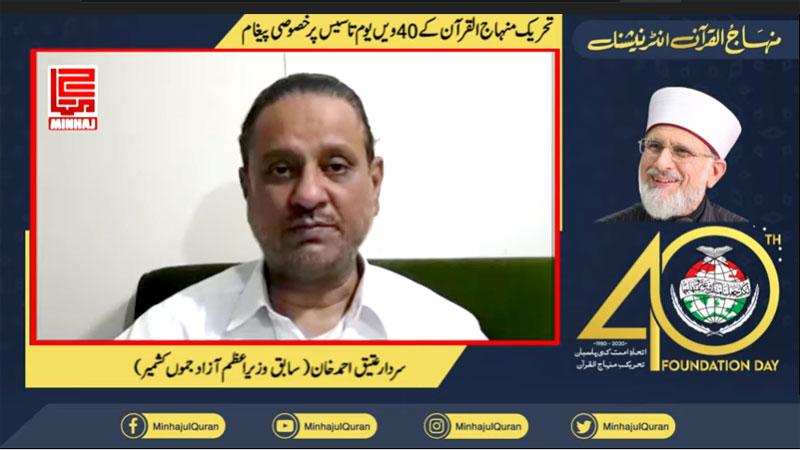 تحریک منہاج القرآن کے 40 ویں یوم تاسیس کے موقع پر آزاد کشمیر کے سابق وزیراعظم سردار عتیق احمد خان کا پیغام