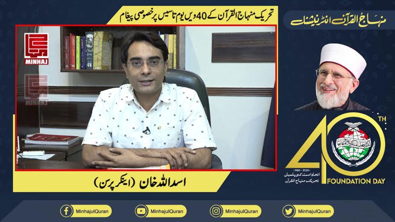 اینکر پرسن اسداللہ خان کا تحریک منہاج القرآن کے 40 ویں یوم تاسیس پر پیغام
