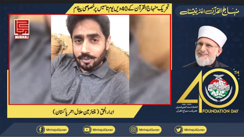 تحریک منہاج القرآن کے 40 ویں یوم تاسیس کے موقع پر ہلال احمر پاکستان کے چیئرمین ابرار الحق کا پیغام