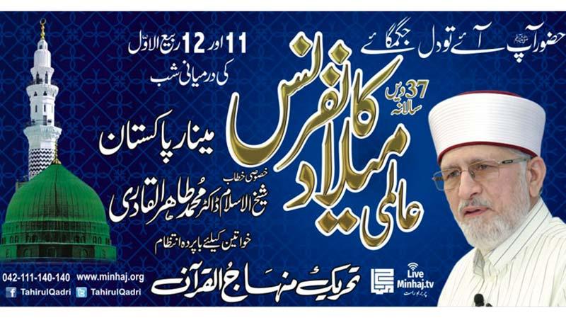 عالمی میلاد کانفرنس 29 اکتوبر کو مینار پاکستان پر ہو گی، شیخ الاسلام ڈاکٹر محمد طاہرالقادری خطاب کریں گے