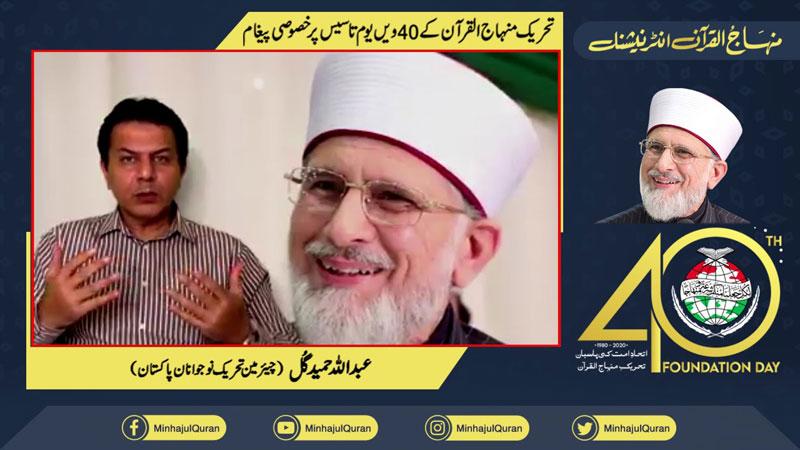 جنرل حمید گل کے بیٹے عبداللہ ہارون گل کی منہاج القرآن کے 40 سال مکمل ہونے پر مبارکباد