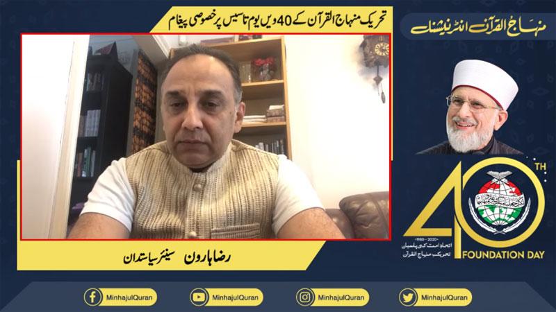 سینئر سیاستدان رضا ہارون کی تحریک منہاج القرآن کے 40 ویں یوم تاسیس پر مبارکباد