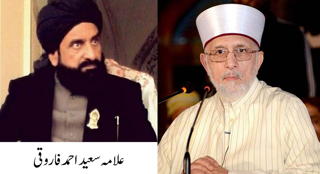 شیخ الاسلام ڈاکٹر محمد طاہرالقادری کا علامہ سعید احمد فاروقی کے انتقال پر اظہار افسوس