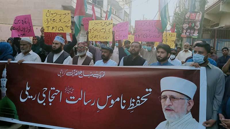 تحریک منہاج القرآن کراچی کے زیراہتمام تحفظ ناموس رسالت ﷺ احتجاجی مظاہرہ
