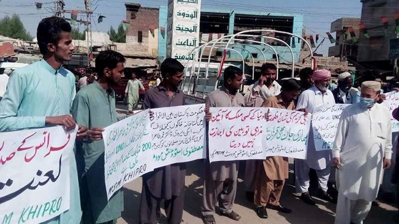 ایم ایس ایم کھپرو سندھ کے زیراہتمام گستاخانہ خاکوں کیخلاف احتجاجی مظاہرہ