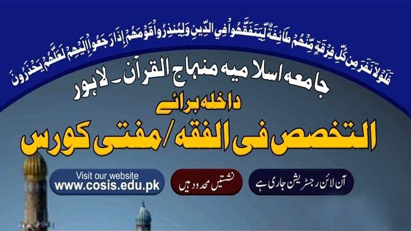 جامعہ اسلامیہ منہاج القرآن کے زیراہتمام ''مفتی کورس'' کا اجراء
