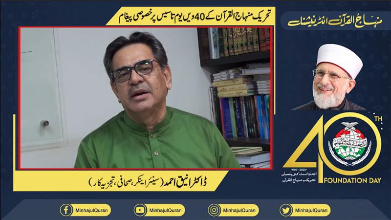 سینئر صحافی و اینکر ڈاکٹر انیق احمد کا منہاج القرآن کے 40 ویں یوم تاسیس پر پیغام