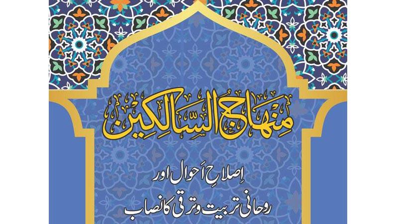 """ڈاکٹر حسین محی الدین قادری کی نئی کتاب """"منہاج السالکین"""" شائع ہو گئی"""