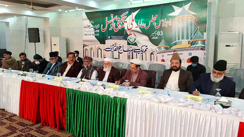 منہاج القرآن کے مرکزی سیکرٹریٹ پر ملی یکجہتی کونسل کا اجلاس جاری
