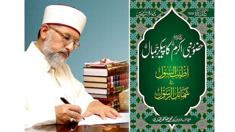 """شیخ الاسلام ڈاکٹر محمد طاہرالقادری کی نئی کتاب """"حضور نبی اکرم ﷺ کا پیکر جمال"""" شائع ہو گئی"""
