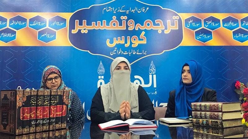 منہاج القرآن ویمن لیگ کے زیراہتمام عرفان الہدایہ کورس شروع