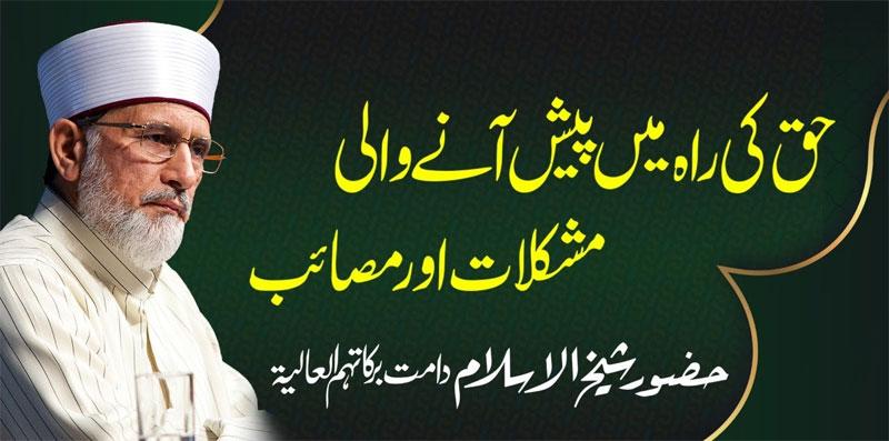 Huzoor Shaykh-ul-Islam delivers special lecture on Haq ki Rah mein Pesh Aanewali Mushkilat awr Masaib