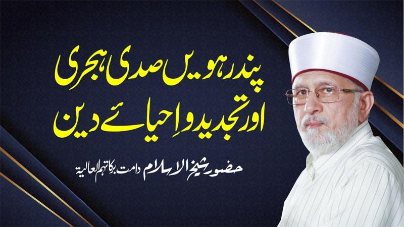 15th Century Hijri and Tajdid o Ihya e Din | Shaykh-ul-Islam Dr Muhammad Tahir-ul-Qadri