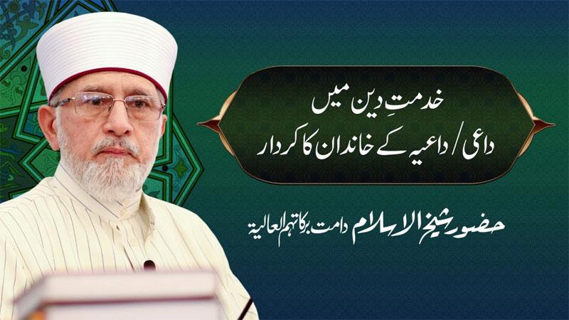 Khidmat e Din Main Daiee / Daieea Ky Khandan Ka Kirdar | Shaykh-ul-Islam Dr Muhammad Tahir-ul-Qadri