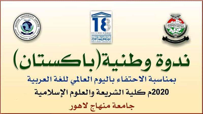 عربی زبان کے عالمی دن کے موقع پر کالج آف شریعہ میں 18 دسمبر کو تقریب ہوگی