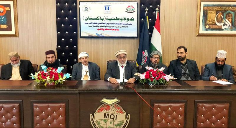 عربی زبان کے عالمی دن کے موقع پر کالج آف شریعہ میں انٹرنیشنل کانفرنس کا انعقاد