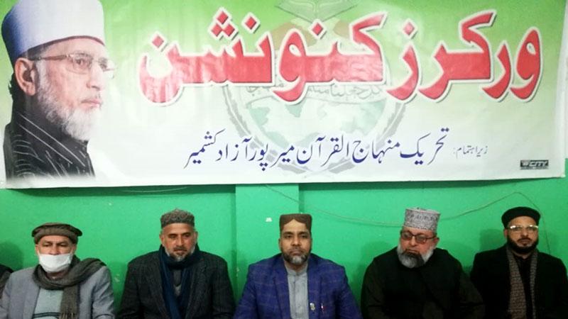 تحریک منہاج القرآن میرپور آزاد کشمیر کا ضلعی ورکرز کنونشن
