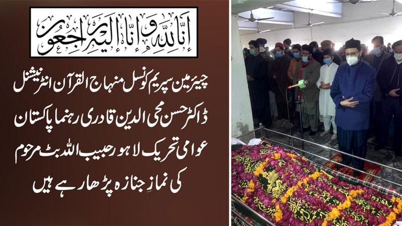 ڈاکٹر طاہرالقادری کا حبیب اللہ بٹ کے انتقال پر اظہار افسوس