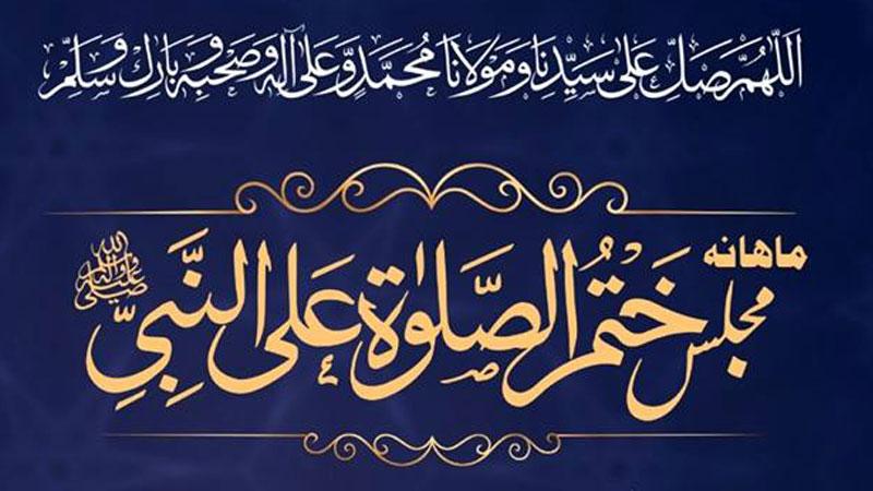 ماہانہ مجلس ختم الصلوۃ علی النبی ﷺ کا روحانی اجتماع 2 جنوری کو ہوگا