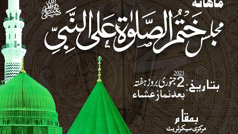 Lahore: Monthly Spiritual Gathering of Gosha-e-Durood - January 02, 2021