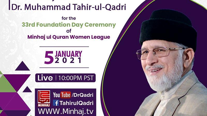 منہاج القرآن ویمن لیگ کا 33 واں یوم تاسیس 5 جنوری کو منایا جائیگا، ڈاکٹر طاہرالقادری خطاب کریں گے