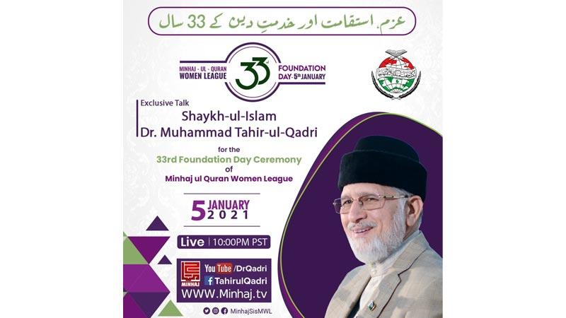 منہاج القرآن ویمن لیگ کا 33واں یوم تاسیس 5 جنوری کو منایا جائے گا