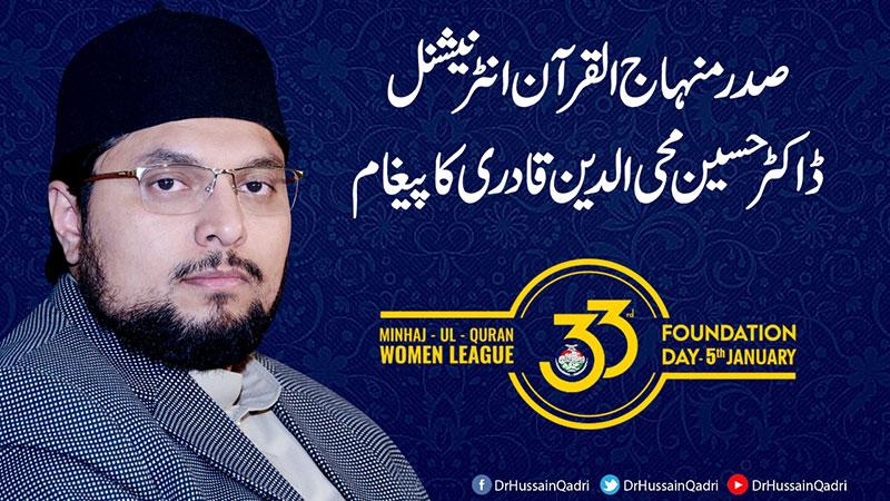 منہاج القرآن ویمن لیگ خواتین کی تعلیم و تربیت کا سب سے بڑا پلیٹ فارم ہے: ڈاکٹر حسین محی الدین قادری