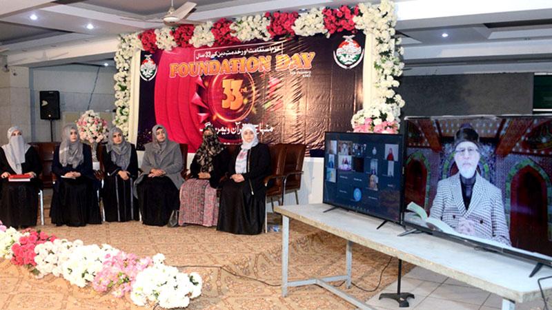 منہاج ویمن لیگ کے 33 ویں یوم تاسیس پر آنلائن عالمی تقریب، شیخ الاسلام ڈاکٹر محمد طاہرالقادری کا خطاب