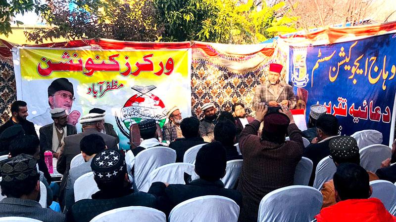 منہاج القرآن مظفرآباد کا ورکرز کنونشن