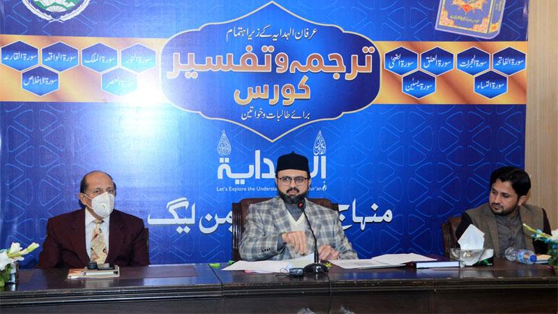 """منہاج القرآن ویمن لیگ کے """"الہدایہ"""" ڈیپارٹمنٹ کے زیراہتمام  ترجمہ و تفسیر کورس کی اختتامی تقریب"""