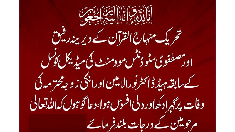 منہاج القرآن کے اوائل دور کے رہنماء ڈاکٹر نورالامین اور انکی اہلیہ ٹریفک حادثہ میں انتقال کر گئے